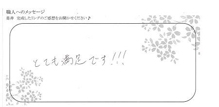 20112701木目金の結婚指輪_OM002.jpg