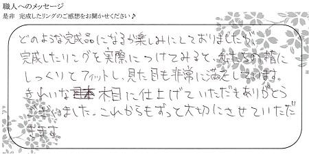 20112801木目金の結婚指輪_C005.jpg