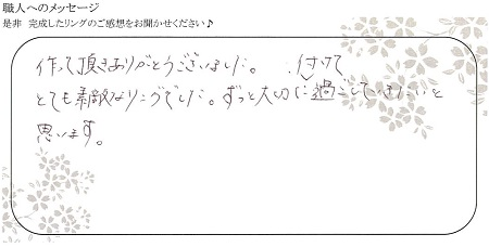 2020103101木目金の結婚指輪_005.jpg