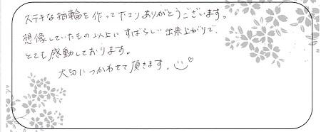 20111801木目金の結婚指輪_LH004.jpg