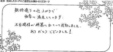 20112101木目金の結婚指輪₋D004.jpg