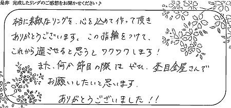 20112301木目金の結婚指輪₋D004.jpg