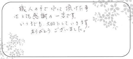 20112601木目金の結婚指輪R-004.jpg