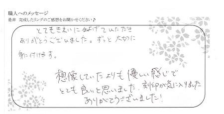 20112701木目金の結婚指輪-G-004.jpg