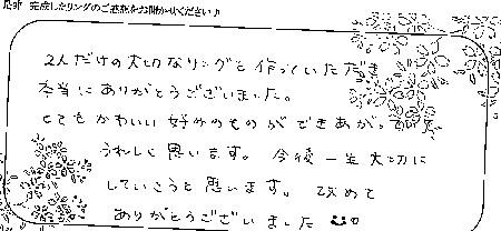 20112901木目金の結婚指輪₋D004.jpg