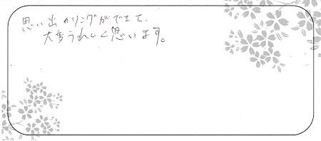 20120101木目金の結婚指輪_LH004.jpg