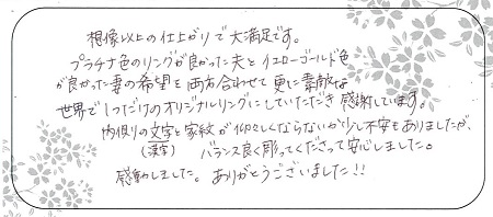 20120301木目金の婚約・結婚指輪_LH005.jpg