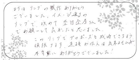 20120301木目金の婚約指輪_LH002.jpg