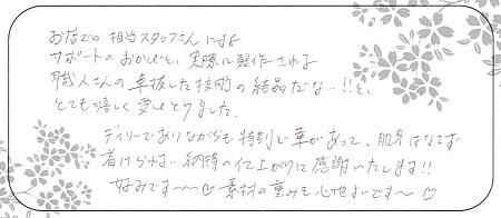 20120501木目金の結婚指輪_G004.jpg