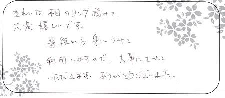 20120501木目金の結婚指輪_LH005.jpg