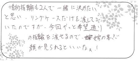 20120503木目金の婚約指輪_N003.jpg