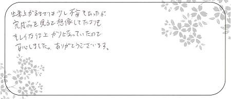 20120601木目金の婚約指輪_B002.jpg