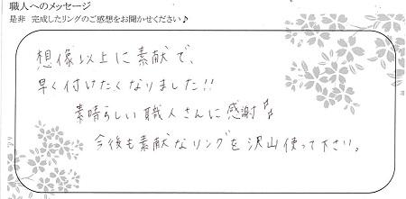 20120601木目金の結婚指輪_E004.jpg