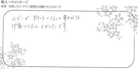 20120601木目金の記念指輪_D005.jpg