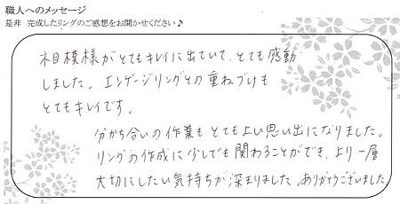 20120602木目金の結婚指輪_005.jpg