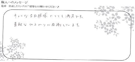 20120602木目金の結婚指輪_D005.jpg