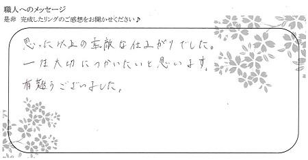 20120602木目金の結婚指輪_Y004.jpg