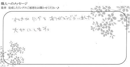 20120603木目金の結婚指輪_Y004.jpg