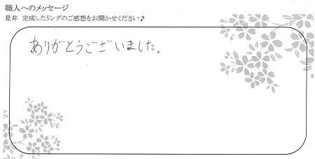 20120701木目金の結婚指輪_E004.jpg