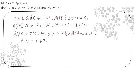 20120801木目金の婚約指輪_U002.jpg