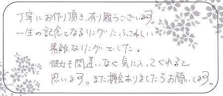 20120901木目金の婚約指輪_LH002.jpg