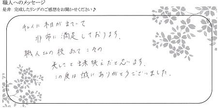 20120901木目金の結婚指輪_G005.jpg