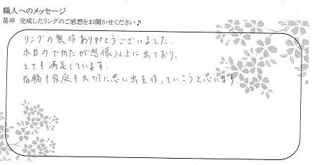 20121001木目金の結婚指輪_E004.jpg