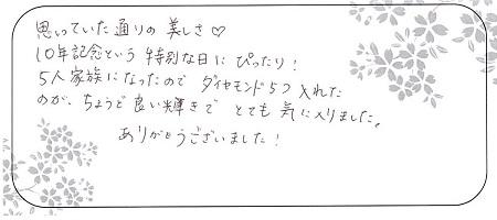 20121101木目金の結婚指輪 _N002.jpg