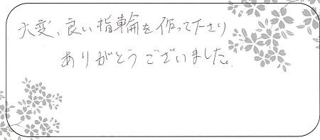20121101木目金の結婚指輪_G002.jpg