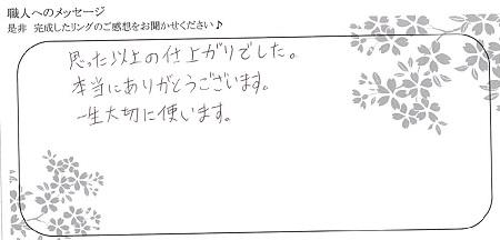 20121102木目金の結婚指輪_G005.jpg