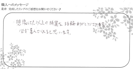 20121201木目金の婚約指輪_E002.jpg