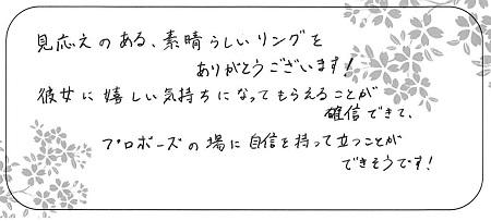 20121201木目金の婚約指輪_G002.jpg