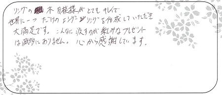 20121201木目金の婚約指輪_J005.jpg