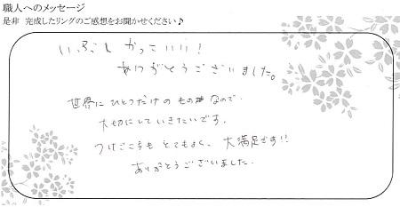 20121201木目金の結婚指輪_C004.jpg