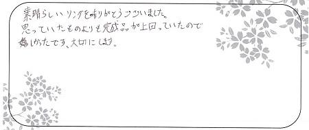 20121201木目金の結婚指輪_LH004.jpg