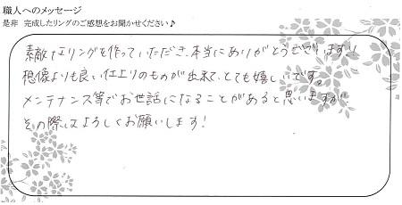 20121201木目金の結婚指輪_Y004.jpg