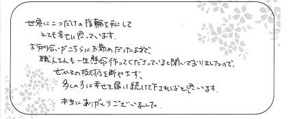 20121201木目金の結婚指輪R005.jpg