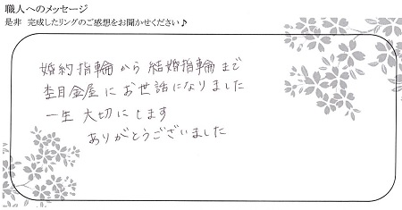 20121202木目金の結婚指輪_Y005.jpg