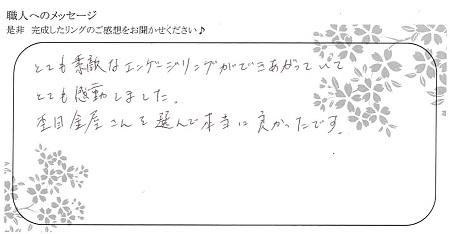 20121203木目金の婚約指輪_Y002.jpg