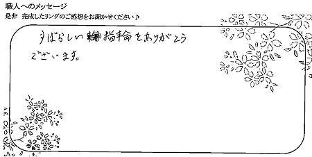 20121203木目金の婚約指輪D_002.jpg