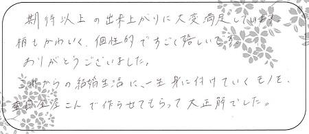 20121203木目金の結婚指輪_G004.jpg