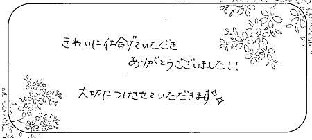 20121203木目金の結婚指輪_R005.jpg