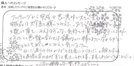 20121204婚約・結婚指輪_Y005.jpg