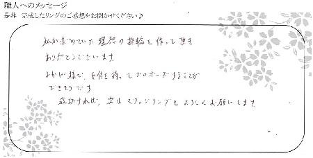 20121204木目金の婚約指輪_U002.jpg