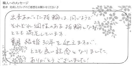 20121204木目金の記念指輪_G003.jpg