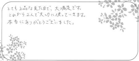 20121205木目金の結婚指輪_G004Y.jpg