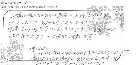 20121205木目金の結婚指輪_Y005.jpg