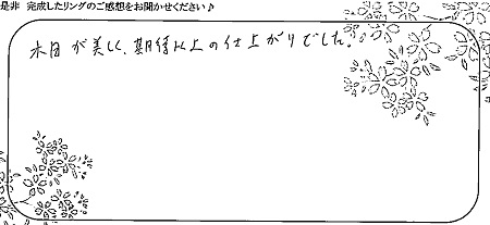 20121301木目金の結婚指輪₋D004.jpg