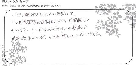 20121301木目金の結婚指輪_G005.jpg
