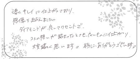 20121301木目金の結婚指輪_J005.jpg